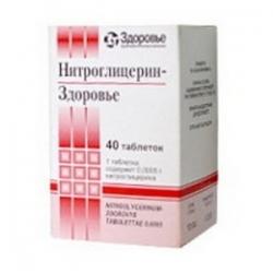 От чего помогает нитроглицерин: действие на сердце и сосуды, показания, противопоказания и побочные эффекты