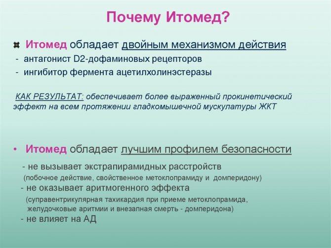 """Аналог """"ганатона"""" дешевый. """"ганатон"""": инструкция по применению, аналог российский, отзывы"""