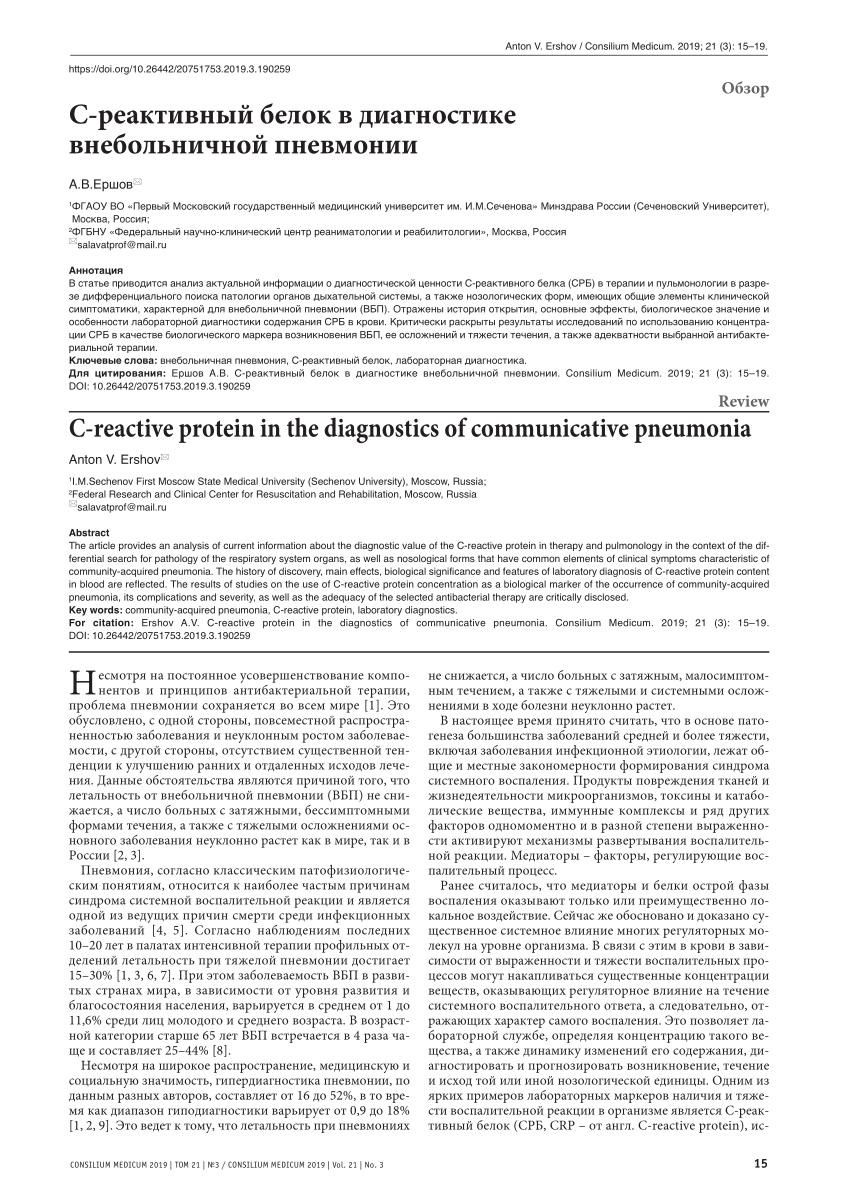 Пневмония   симптомы   диагностика   лечение - docdoc.ru