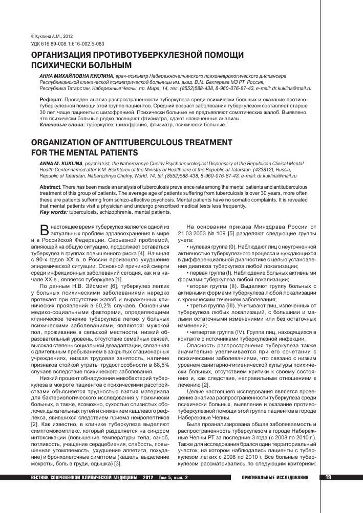 Приказ 109 по туберкулезу редактированный в 2020 году