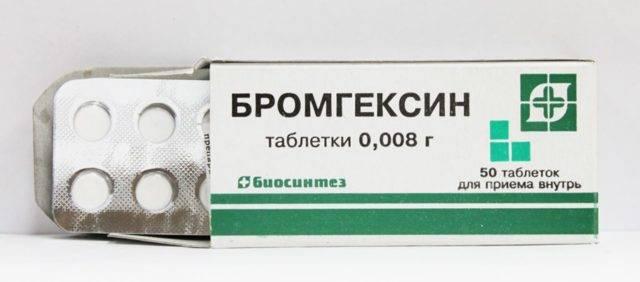 Гриппферон при кашле у беременных