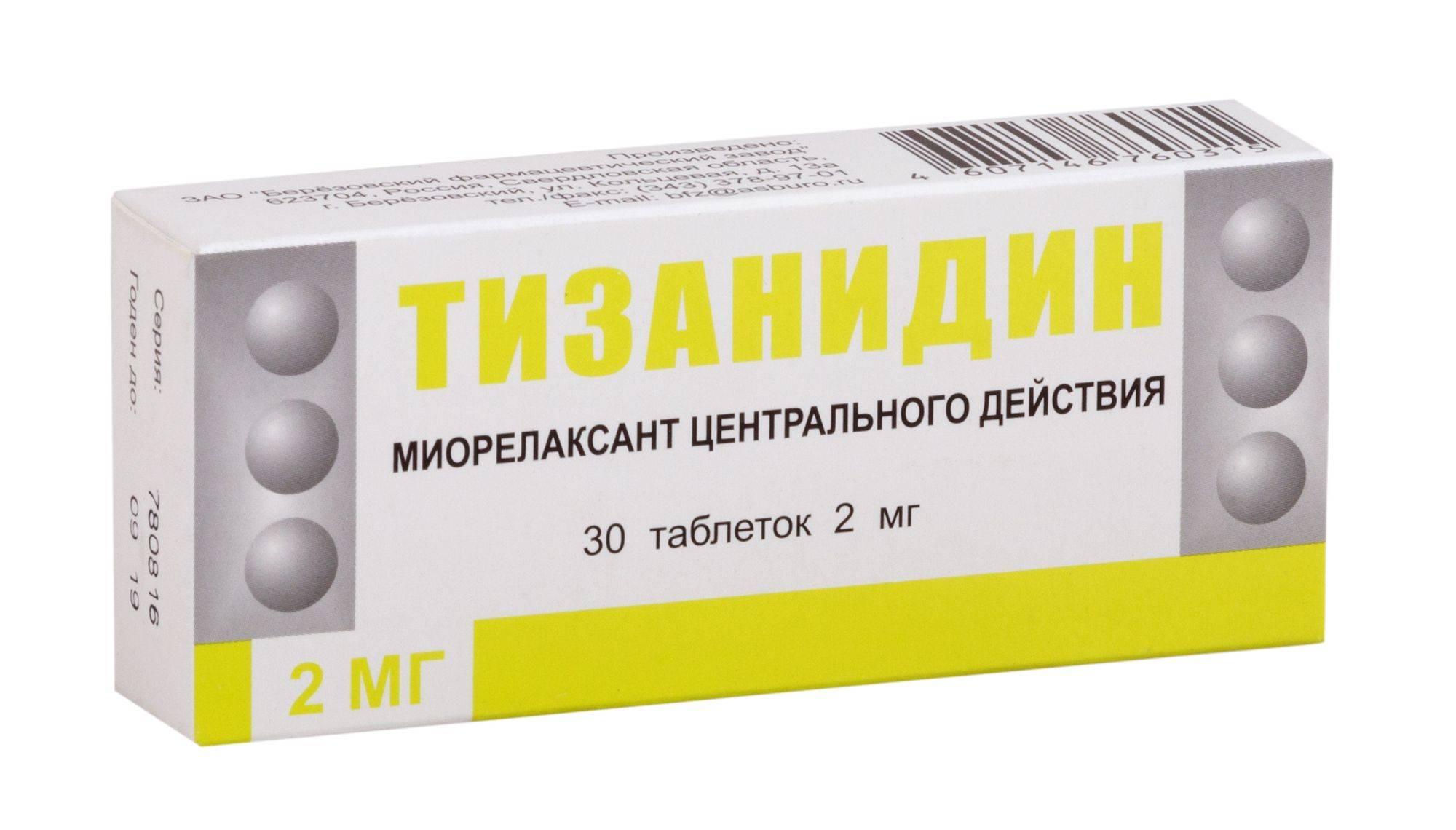 Тизанидин - инструкция, дозировки, аналоги и отзывы