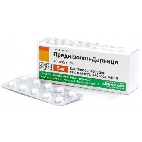 Кортизон – инструкция по применению таблеток, цена препарата, отзывы