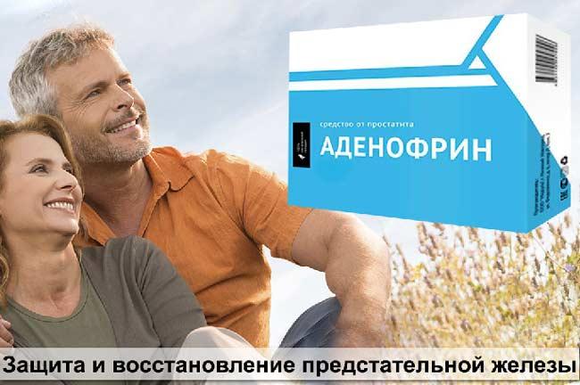 Аденофрин для лечения простатита