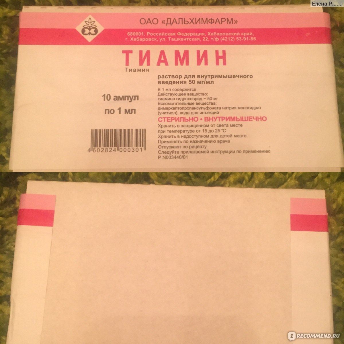 Инструкция по применению уколов тиамина в ампулах