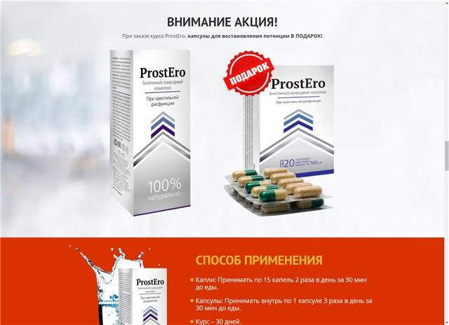 Свечи от простатита — недорогие и эффективные препараты