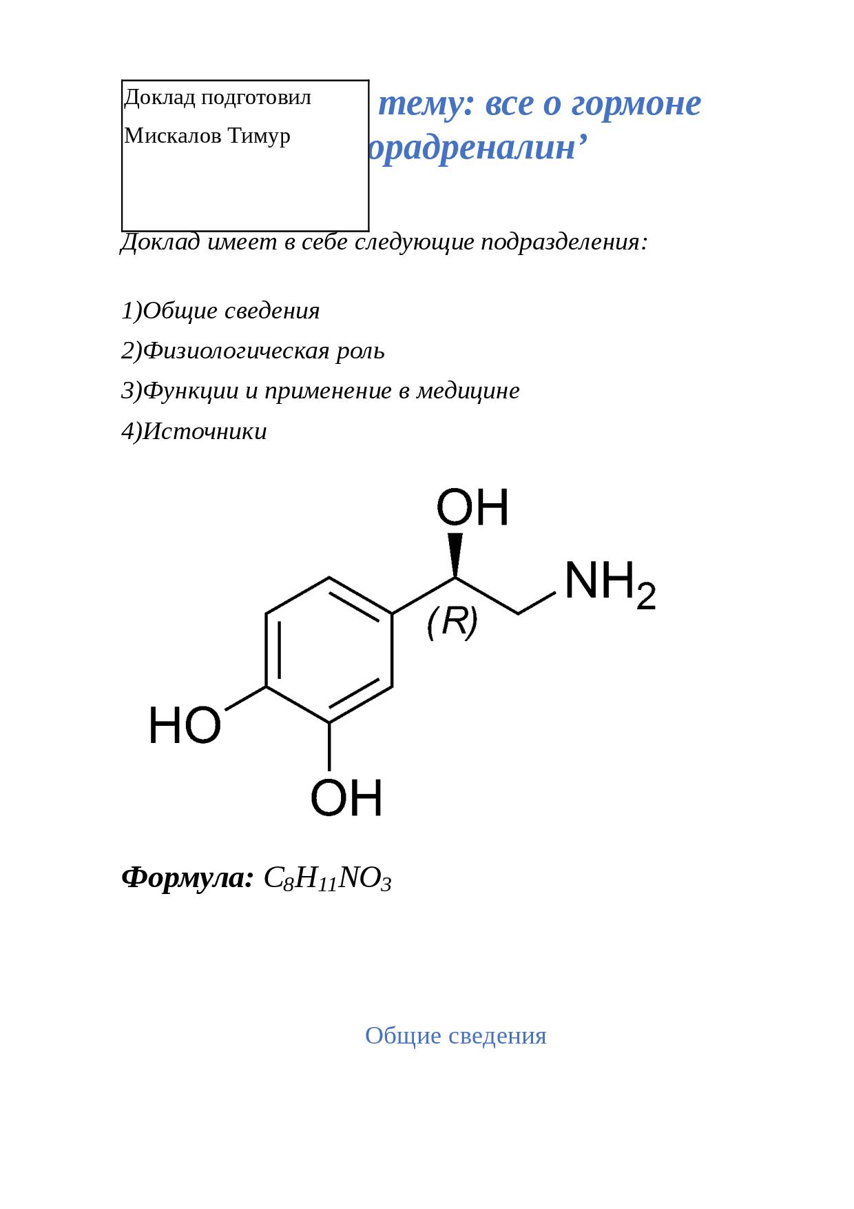 Адренергические средства (фармакология)