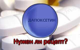 Форсига: таблетки 5 мг или 10 мг