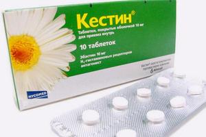 Кестин инструкция по применению таблетки (аннотация)