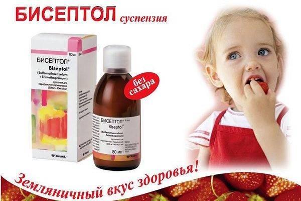 Бисептол инструкция по применению суспензии и таблеток для детей с расчетом дозировки