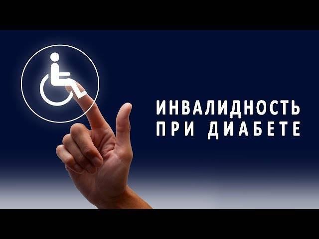 Дают ли инвалидность при бронхиальной астме? как получить инвалидность?