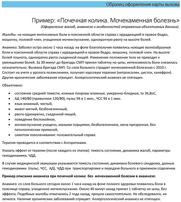 Почечная колика (мочеточниковая колика), описание заболевания на портале medihost.ru