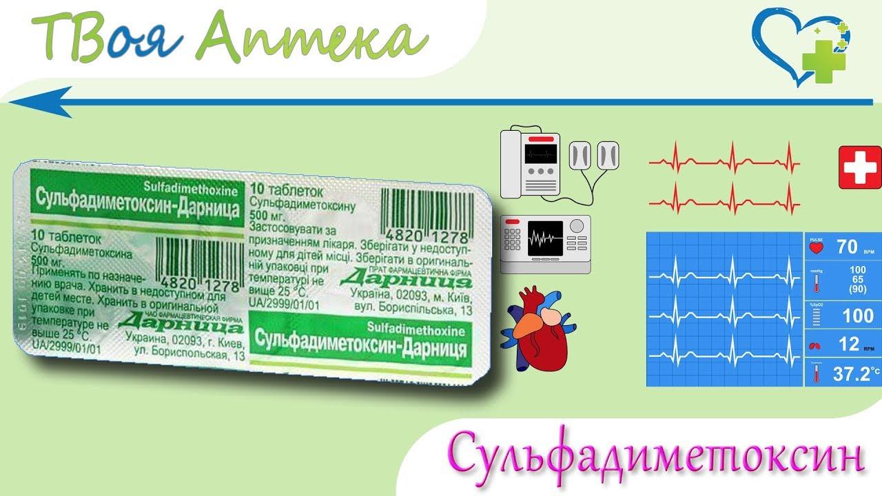 """""""сульфадиметоксин"""": отзывы, показания, инструкция по применению, аналоги"""