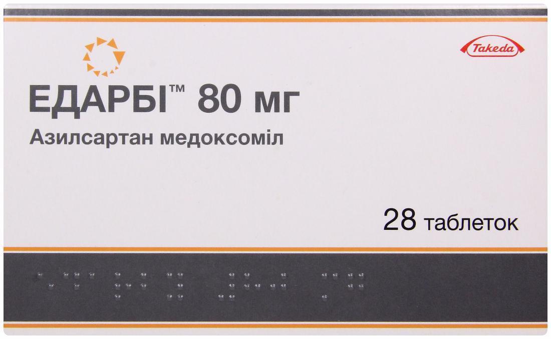 Азилсартана медоксомил (эдарби)