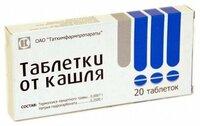 Термопсис – инструкция по применению препаратов растения (настой травы, таблетки, термопсис с содой, экстракт, микстура от кашля), аналоги, отзывы, цена