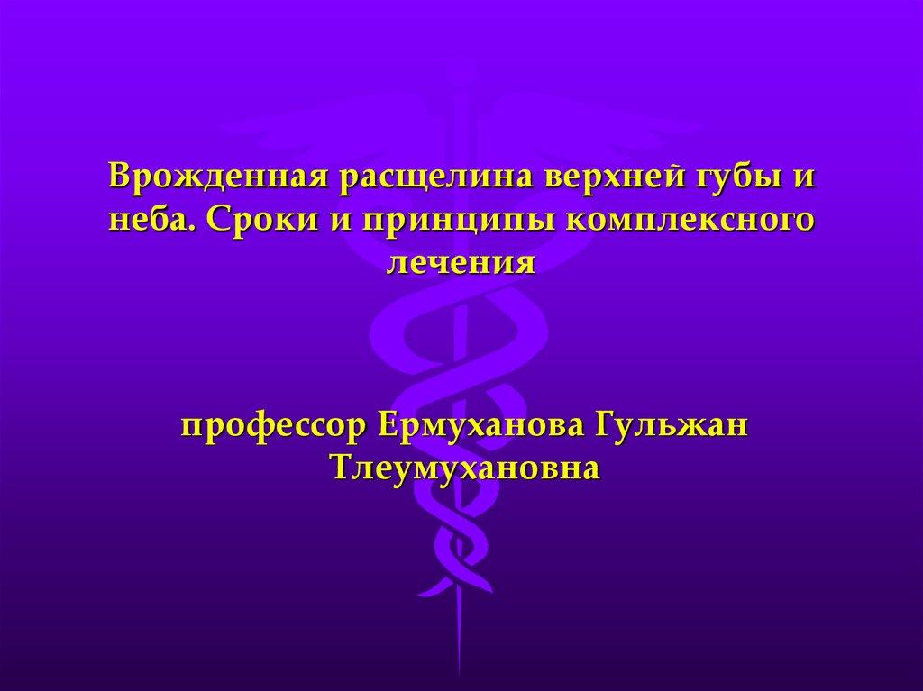 Хейлосхизис (волчья пасть, заячья губа): что это, причины возникновения, симптомы, фото детей до и после операции