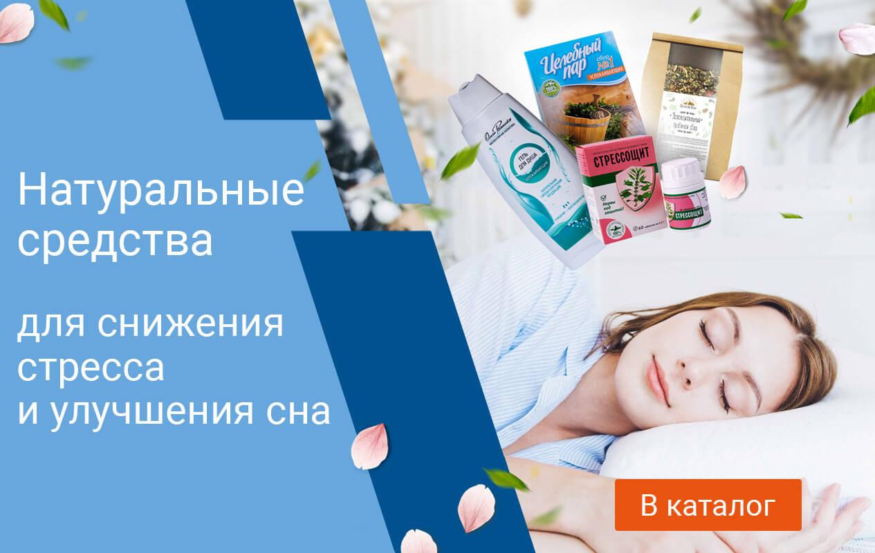 Успокоительные средства без рецептов без сонливости, улучшающие настроение, быстрого действия