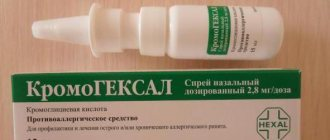 Кромогексал (спрей, капли)