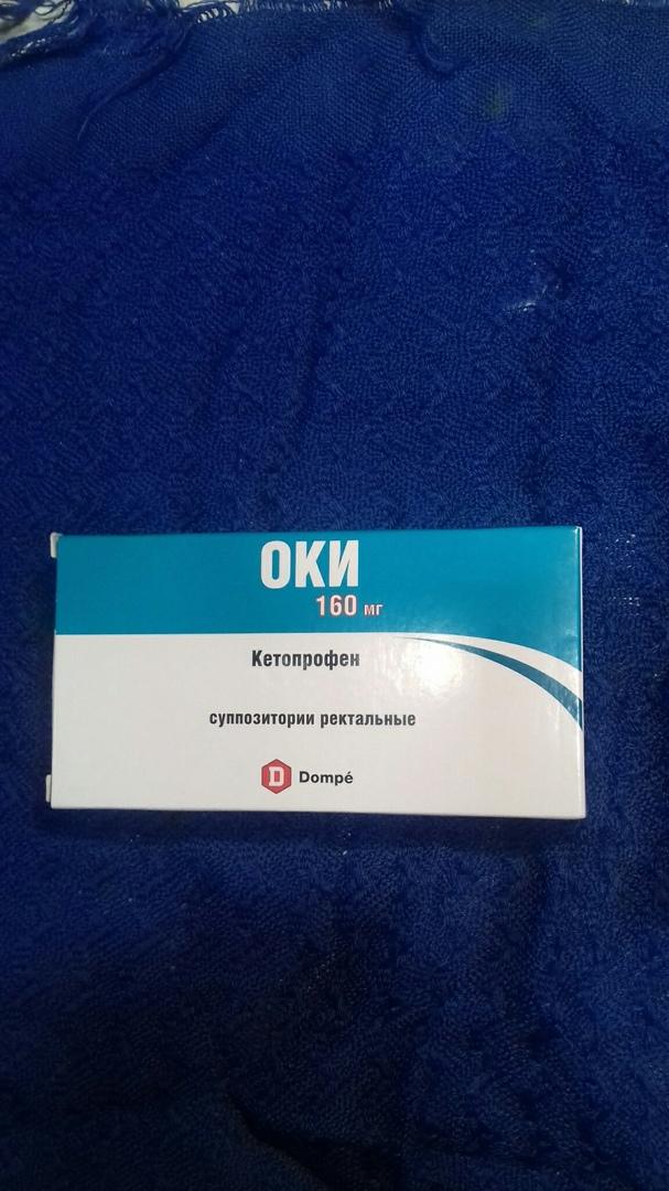 Препарат: оки в аптеках москвы