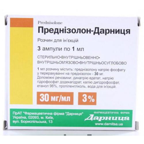 Преднизолон. инструкция по применению в таблетках, ампулах, мазь. цена, аналоги