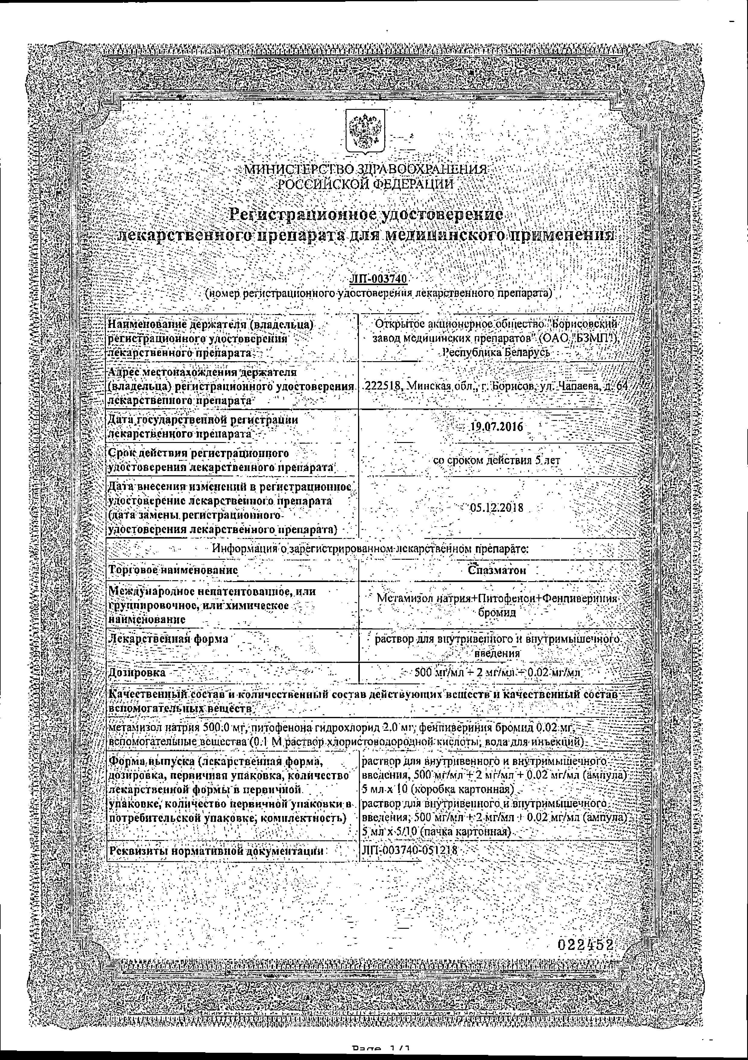 Спазмалгон: инструкция по применению, аналоги и отзывы, цены в аптеках россии