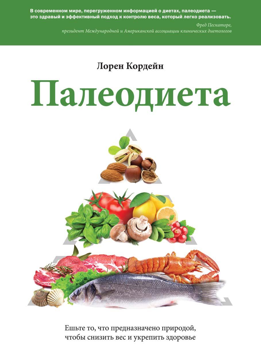 Палео диета рецепты блюд