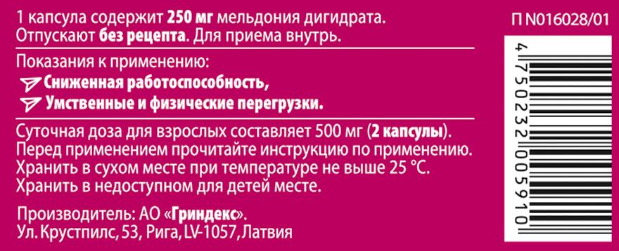 Милдронат: инструкция по применению, цена. показания к применению, отзывы пациентов и кардиологов