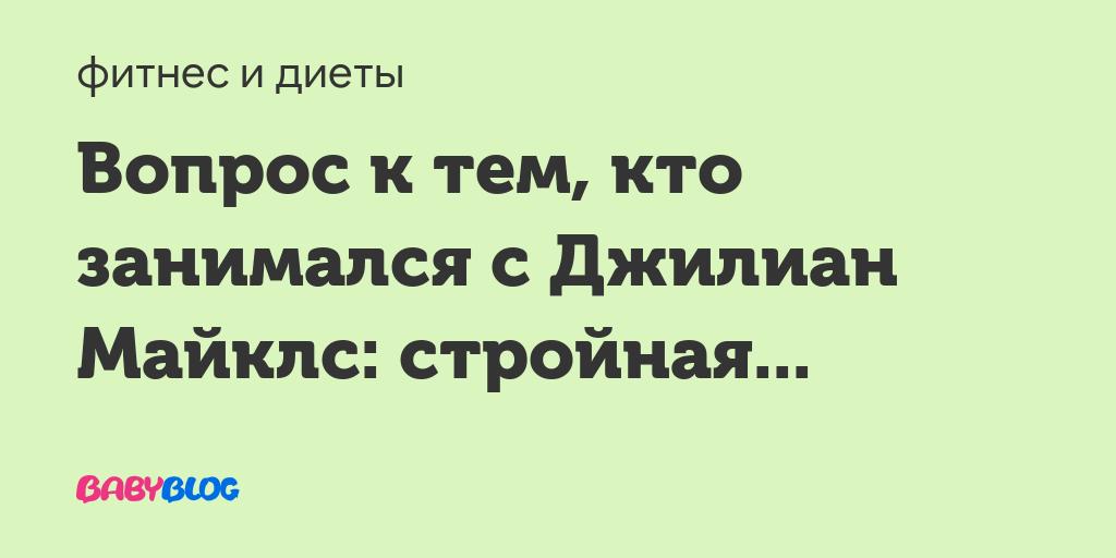 Джиллиан майклс диета на русском. диета джилиан майклс — меню для стройной фигуры