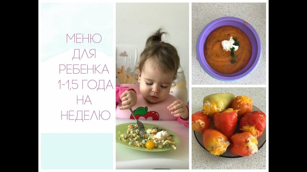 Как и чем кормить ребенка после года и до полутора лет, особенности питания, примерное меню