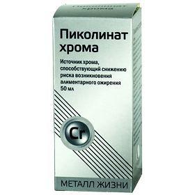 «пиколинат хрома»: капсулы, таблетки и капли для похудения