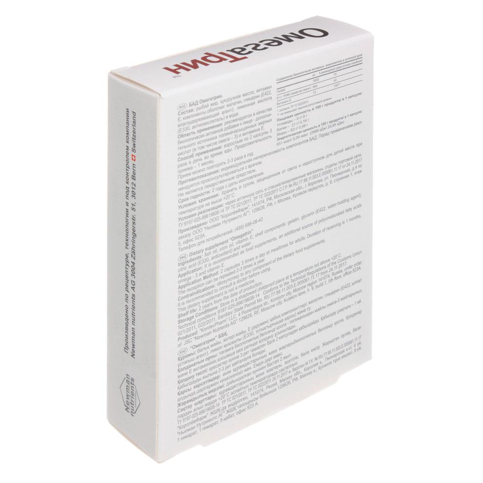 Омега 3: инструкция по применению и для чего он нужен, цена, отзывы, аналоги