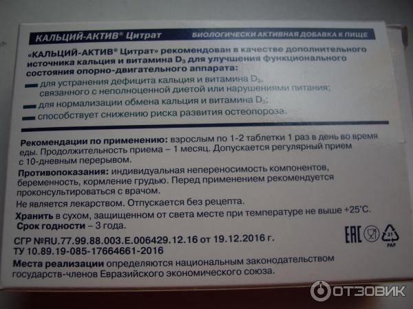 Кальций-актив цитрат 36 табл в котельниках