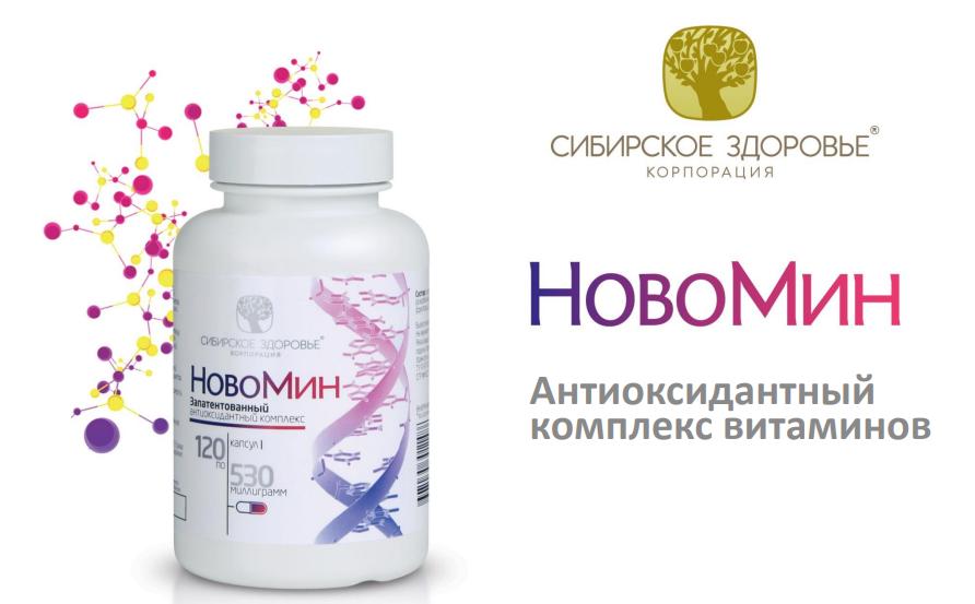 Как принимать препарат новомин компании «сибирское здоровье»?
