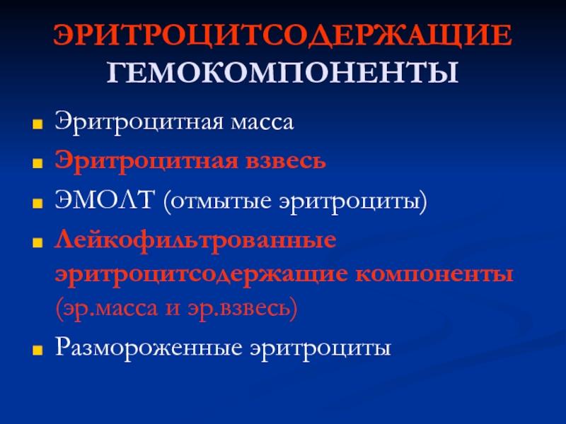 Гемотерапия википедия