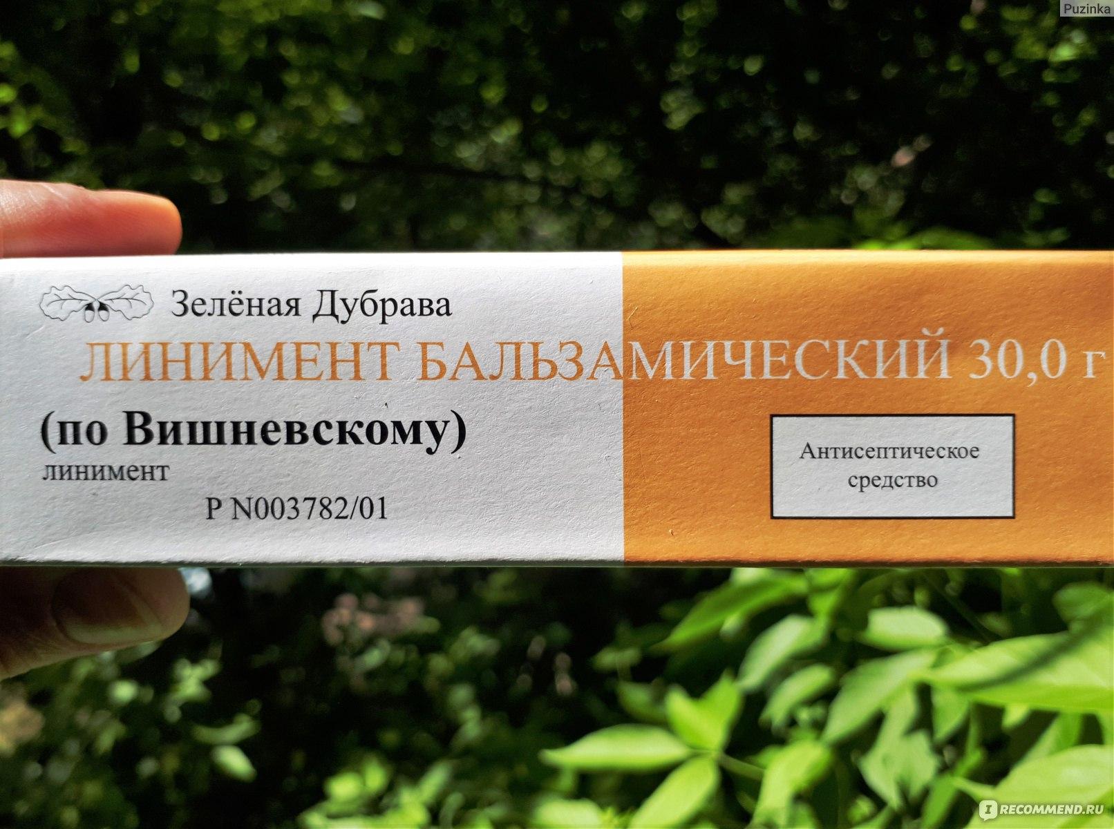 Мазь вишневского: инструкция по применению для детей и взрослых, состав, обзор аналогов и отзывы