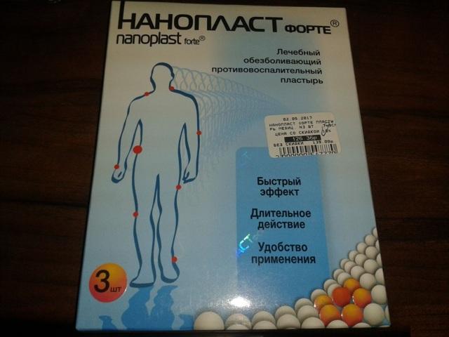 Лечебный обезболивающий противовоспалительный пластырь нанопласт форте
