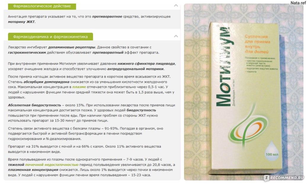 Мотилиум. инструкция по применению для детей. цена, аналоги, отзывы
