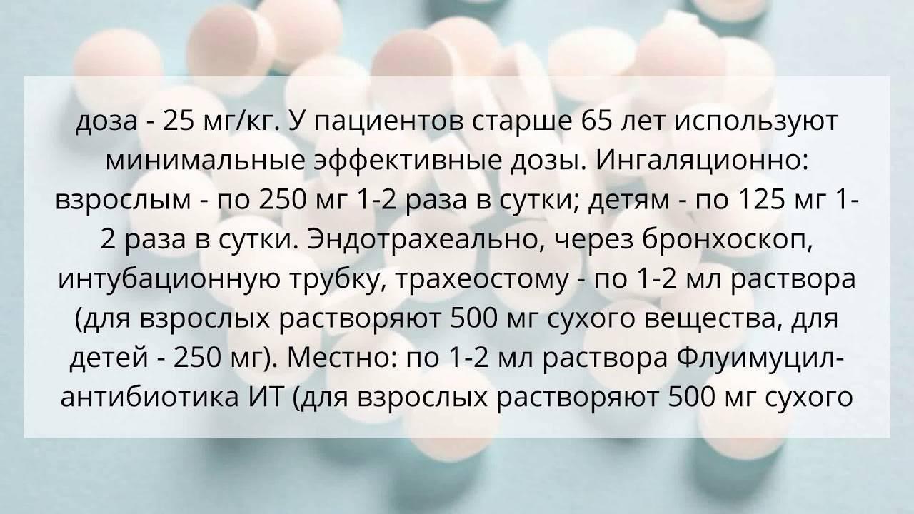 Препарат от кашля флуимуцил - форма выпуска, состав, действующее вещество