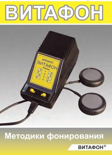 Что лечит аппарат витафон т — отзывы врачей и покупателей