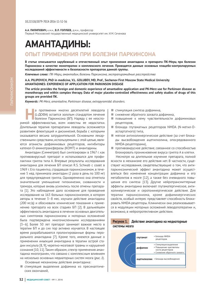 """""""мидантан"""": инструкция по применению, показания, механизм действия, аналоги, отзывы"""