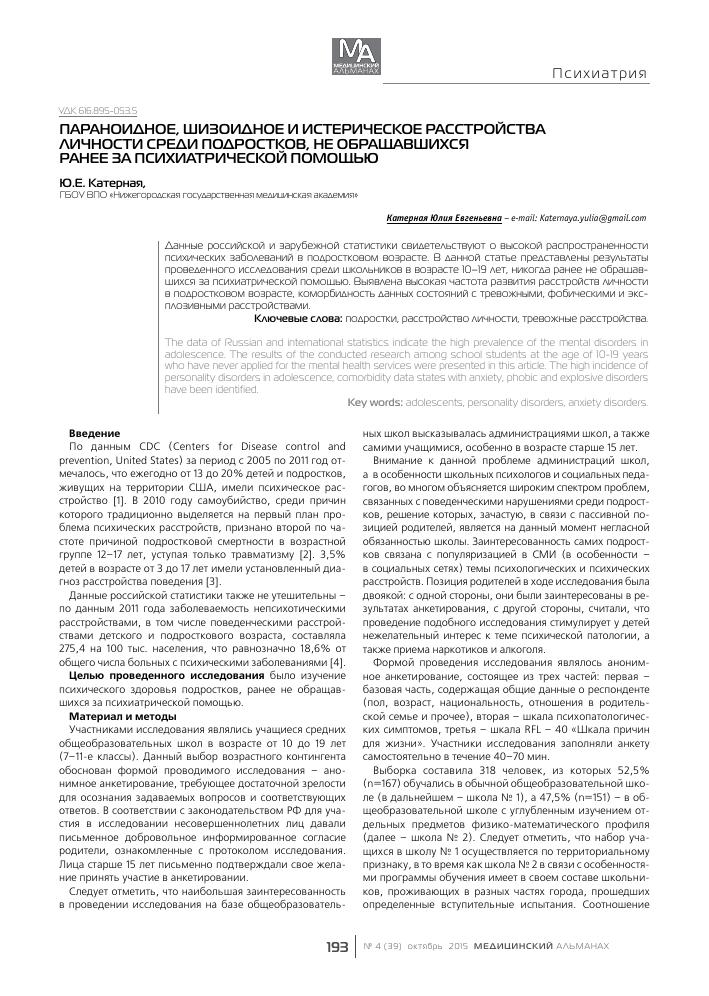 Параноидный синдром психиатрия. параноидный синдром — причины, проявления, лечение