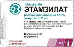 Этамзилат: инструкция по применению, показания, дозировки и аналоги