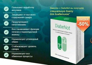 Диабенот для лечения сахарного диабета