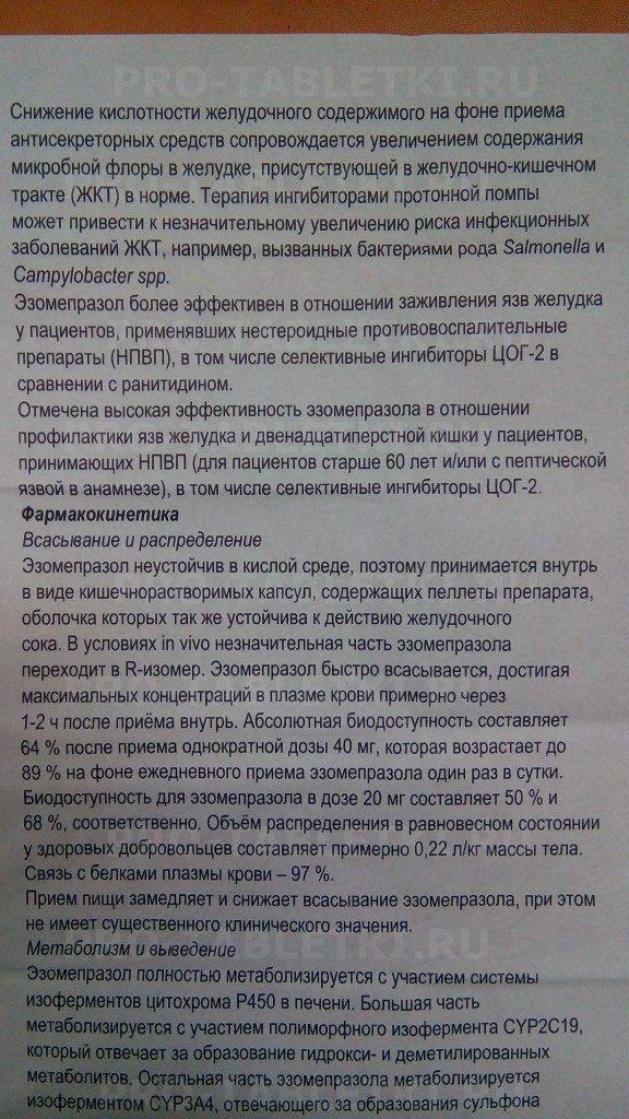 Таблетки 10, 20 и 40 мг, уколы нексиум: инструкция, цена и отзывы