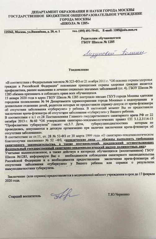 Отказ от манту. как попасть в детский сад - запись пользователя полина (cinnamonkatia) в сообществе мы против прививок! в категории манту - babyblog.ru