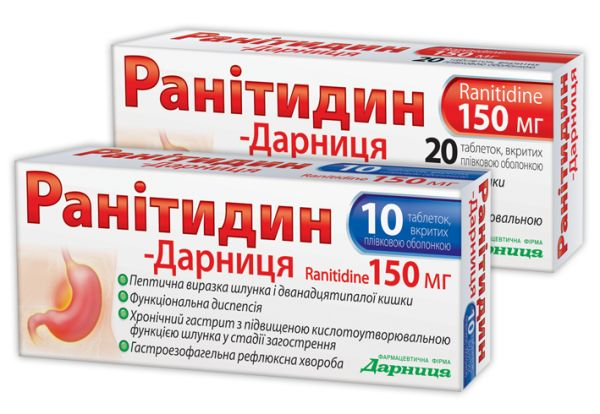 """""""ранитидин"""": инструкция по применению, показания, дозировка, отзывы"""