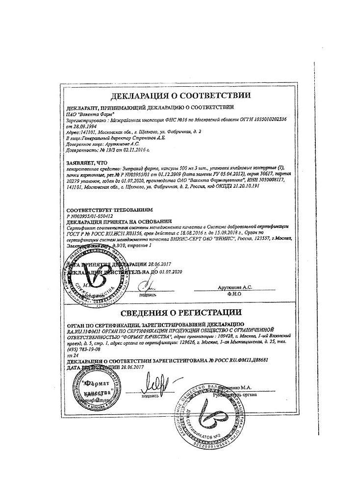 Капсулы зитролид форте: инструкция по применению, азитромицина дигидрат 500 мг