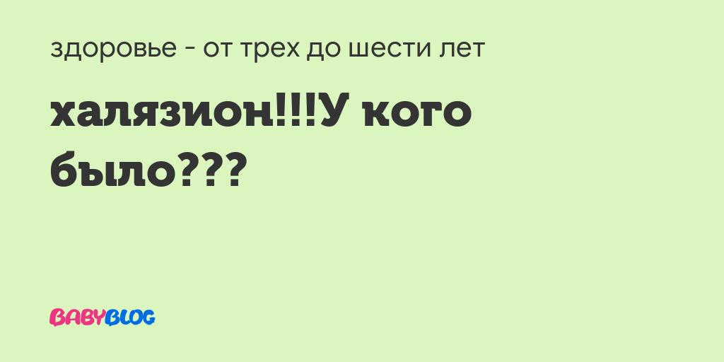 Как мы победили халязион!))))