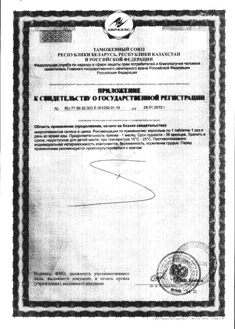 Селцинк плюс: инструкция по применению, аналоги и отзывы, цены в аптеках россии