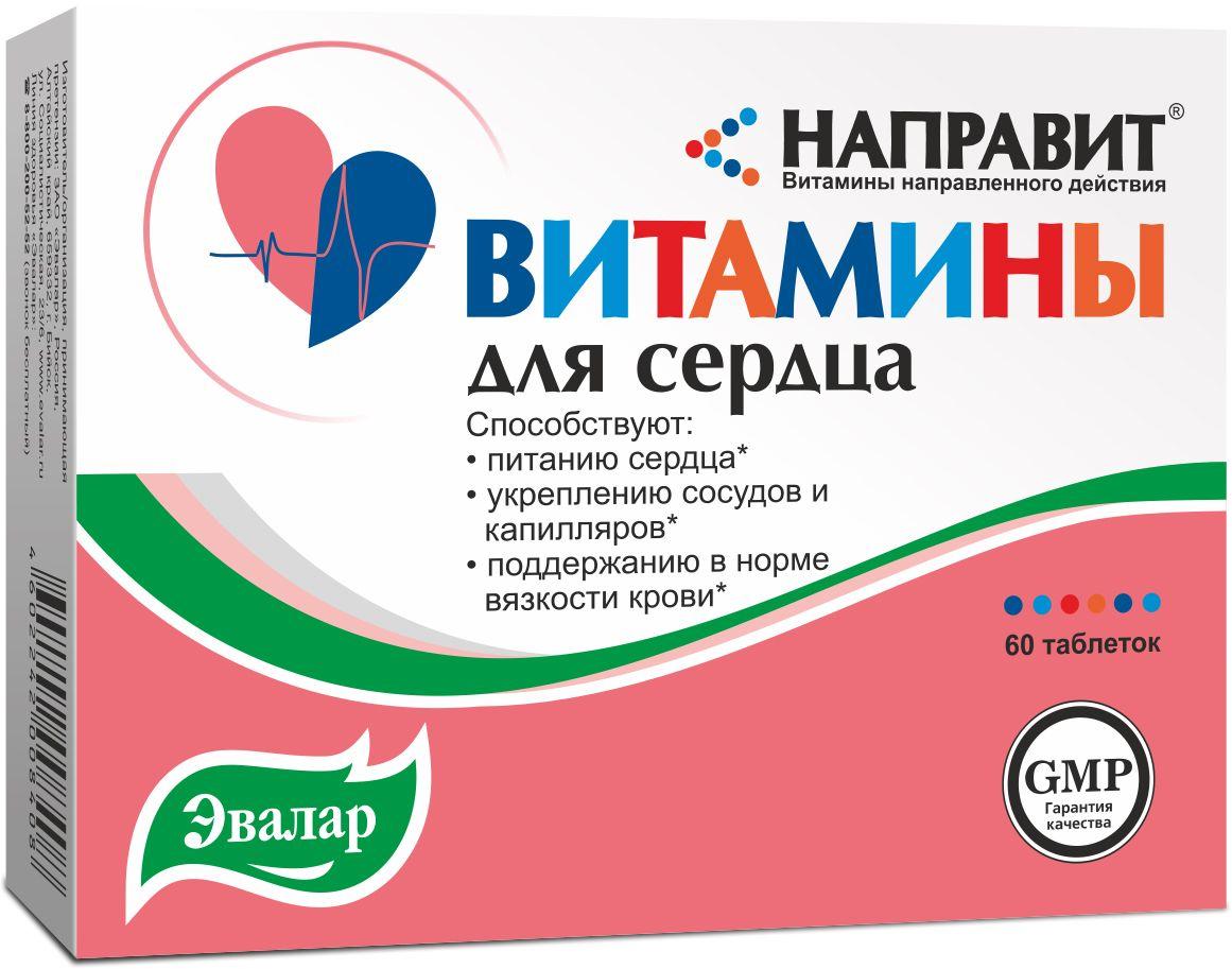 Продукция эвалар - запись пользователя светлана (svetlanaa) в сообществе семейное здоровье в категории прошу совета - babyblog.ru